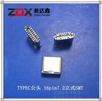 USB3.1 TYPE C16P公�^立式�N片H7.2