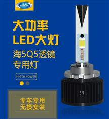 双睿极光大功率LED大灯 海5Q5透镜专用灯