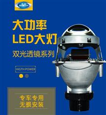 双睿极光第六代LED透镜,铺路效果好光效高双睿氙气灯双睿LED大灯双睿车灯