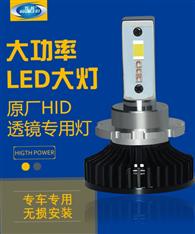 双睿极光大功率LED大灯 原厂HID专用灯双睿氙气灯