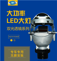 双睿极光第六代LED透镜,铺路效果好光效高双睿氙气灯双睿LED大灯