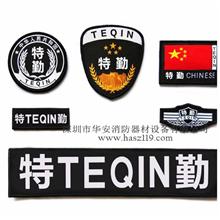 深圳保安 执勤标志 七件套魔术贴 零售批发哪里有卖