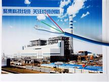 GS-HRPVSP屏蔽信号电缆