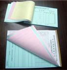 廣州三聯無碳紙印刷