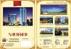 廣州房地產宣傳單