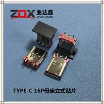 USB3.1 TYPE-C 母座16P直立式�N板 H10.5