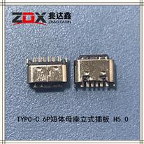 USB3.1 TYPC-C 母座6P短�w立式插板 H5.0