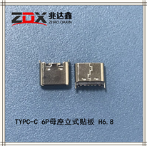 USB3.1 TYPC-C 6P母座立式�N板 H6.8