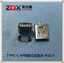USB3.1 TYPC-C 6P母座立式�鹕褓N片 H10.5