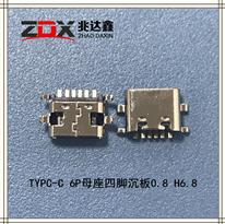 USB3.1 TYPC-C 6P母座四�_沈板0.8 H6.8