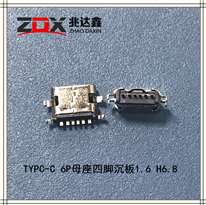 USB3.1 TYPC-C 6P母座四⌒�_沈板1.6 H6.8
