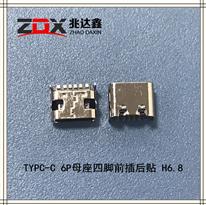 USB3.1 TYPE-C 母座6P四�_前插後�N H6.8