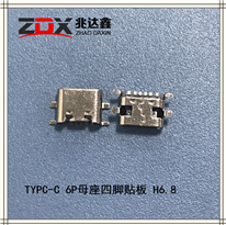 USB3.1 TYPC-C 母座6P四�_�N板 H6.8