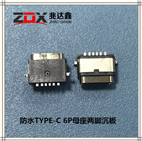 防水USB3.1 TYPE-C 6P母座�赡_沈板眼中精光�W�q