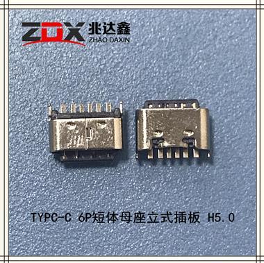 USB3.1 TYPC-C 母座6P短�w立式插→板 H5.0