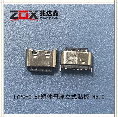 USB3.1 TYPC-C 6P短�w手中母座立式�N板 H5.0