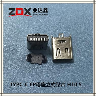 USB3.1 TYPC-C 6P母座立◆式�N片 H10.5