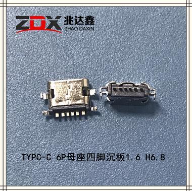 USB3.1 TYPC-C 6P母座四@�_沈板1.6 H6.8