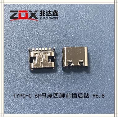 USB3.1 TYPE-C 母座6P四腳前插后貼 H6.8
