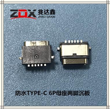 防水USB3.1 TYPE-C 6P母座兩腳沉板