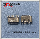 USB3.1 TYPC-C 母座6P短體立式插板 H5.0