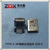 USB3.1 TYPC-C 6P母座立式貼片 H10.5