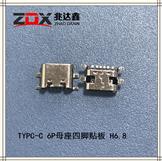 USB3.1 TYPC-C 母座6P四腳貼板 H6.8