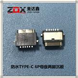 防水USB3.1 TYPE-C 6P母座�赡_�@黑蛇山�}之中沈板