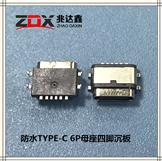 USB 3.1TYPE-C 防水母座6P四腳沉板