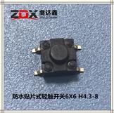 防水貼片式輕觸開關6X6 H4.3-8