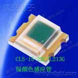CLS-15-22C/L213G/TR8顏色感應管 光敏管