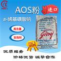 AOS粉  a-烯基磺酸鈉