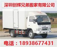 深圳专业搬家公司