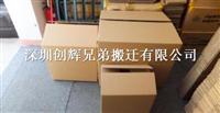 深圳宝安西乡公司搬家 工.
