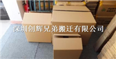 深圳宝安西乡公司搬家 工厂搬迁服务