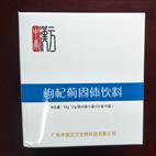 蕪湖 枸杞薊固體飲料(醒酒 神助力)