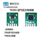 TK302-汽车进气中文网站检测 气体中文网站测量模块