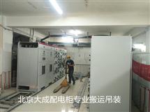 北京城区大小配电柜起重吊装专业人工搬运