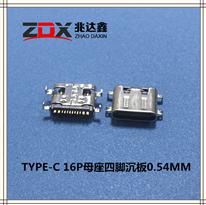 USB3.1 TYPE-C 母座16P四�_沈板0.54MM