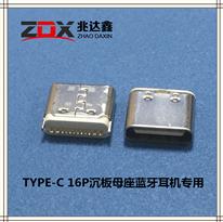 USB3.1 TYPE-C �{牙耳�C�H绱四贻p就�_到真仙之境用16P沈板母座