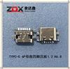 TYPC-C 6P母座四腳沉板1.2 H6.8
