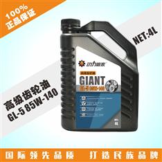 高級齒輪油GL-5 85W-140