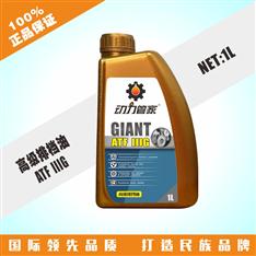 高級排擋油ATF IIIG