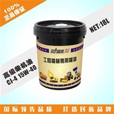 工程机械专用柴机油 CI-4 15W-40