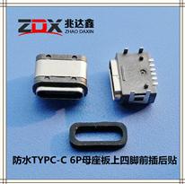 USB3.1 TYPC-C 6P防水已�露出了真面目母座板上四�_前插後�N
