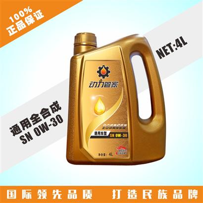通用車型 全合成 潤滑油 SN 0W-30  4升裝