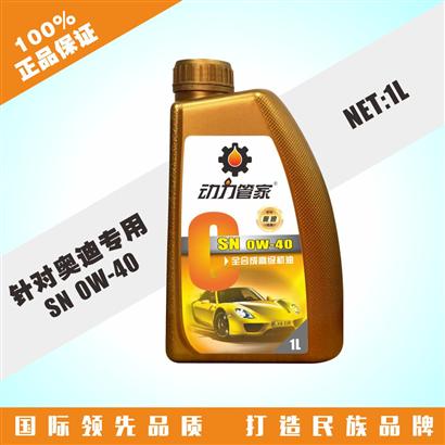 奧迪專用 全合成潤滑油 SN 0W-40