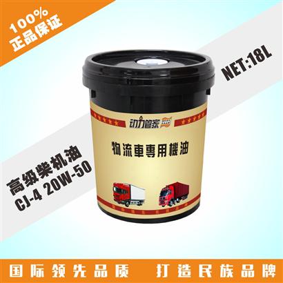 物流车专用柴机油 CI-4 20W-50