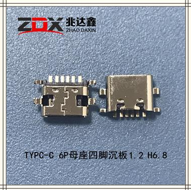 USB3.1 TYPC-C 6P母座四腳沉板1.2 H6.8