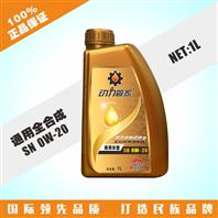 通用車型 全合成 潤滑油 SN 0W-20  1升裝